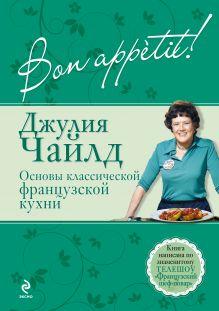 Bon аppétit! Основы классической французской кухни