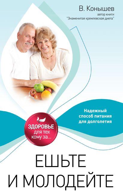Ешьте и молодейте: Надежный способ питания для долголетия - фото 1