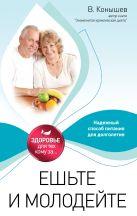 Конышев В.А., - Ешьте и молодейте: Надежный способ питания для долголетия' обложка книги