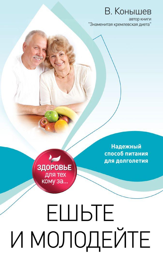 Конышев В.А., - Ешьте и молодейте: Надежный способ питания для долголетия обложка книги