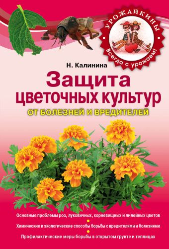 Защита цветочных культур от болезней и вредителей Калинина Н.С.