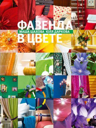 Шахова М., Даркова Ю. - Фазенда 3. Фазенда в цвете (Фазенда. Первый канал представляет) обложка книги