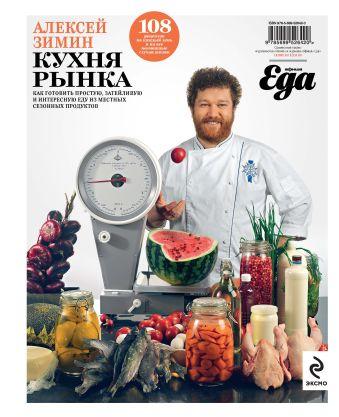 Кухня рынка Алексей Зимин