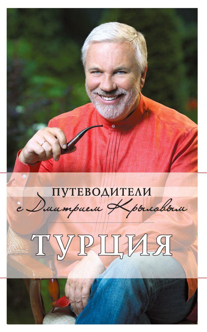 Турция: путеводитель. 2-е изд.
