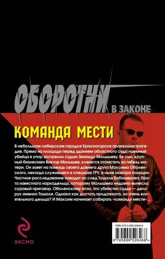Команда мести Казанцев К.