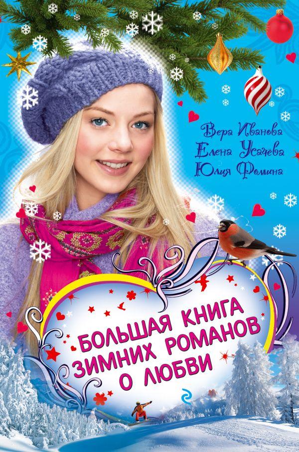 Большая книга зимних романов о любви Иванова В., Фомина Ю., Усачева Е.