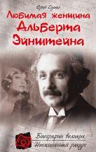 Сушко Ю.М. - Любимая женщина Альберта Эйнштейна' обложка книги