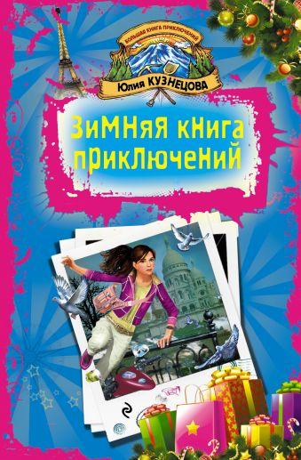 Зимняя книга приключений Кузнецова Ю.