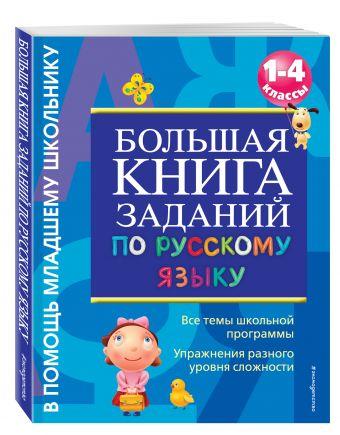 Большая книга заданий по русскому языку. 1-4 классы Дорофеева Г.В.
