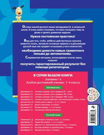 Большая книга заданий по русскому языку. 1-4 классы Г. В. Дорофеева
