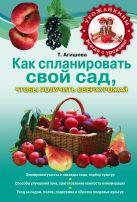Агишева Т.А. - Как спланировать свой сад, чтобы получить сверхурожай' обложка книги