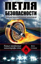 Гутиков П. - Петля безопасности. Хроника автомобильных катастроф' обложка книги