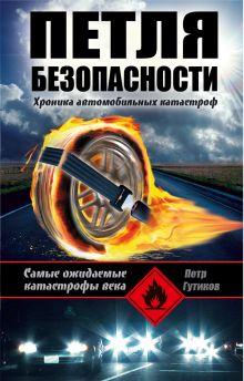 Петля безопасности. Хроника автомобильных катастроф