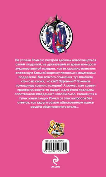 Почти идеальное ограбление Кузнецова Н.А.