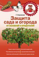 Серикова Г.А. - Защита сада и огорода от вредителей и болезней' обложка книги