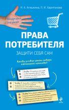 Харитонова Л.И., Агешкина Н.А. - Права потребителя. Защити себя сам' обложка книги