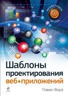 Вора П. - Шаблоны проектирования веб-приложений' обложка книги