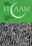 Эспозито Д. - Ислам: Почему мусульмане такие' обложка книги