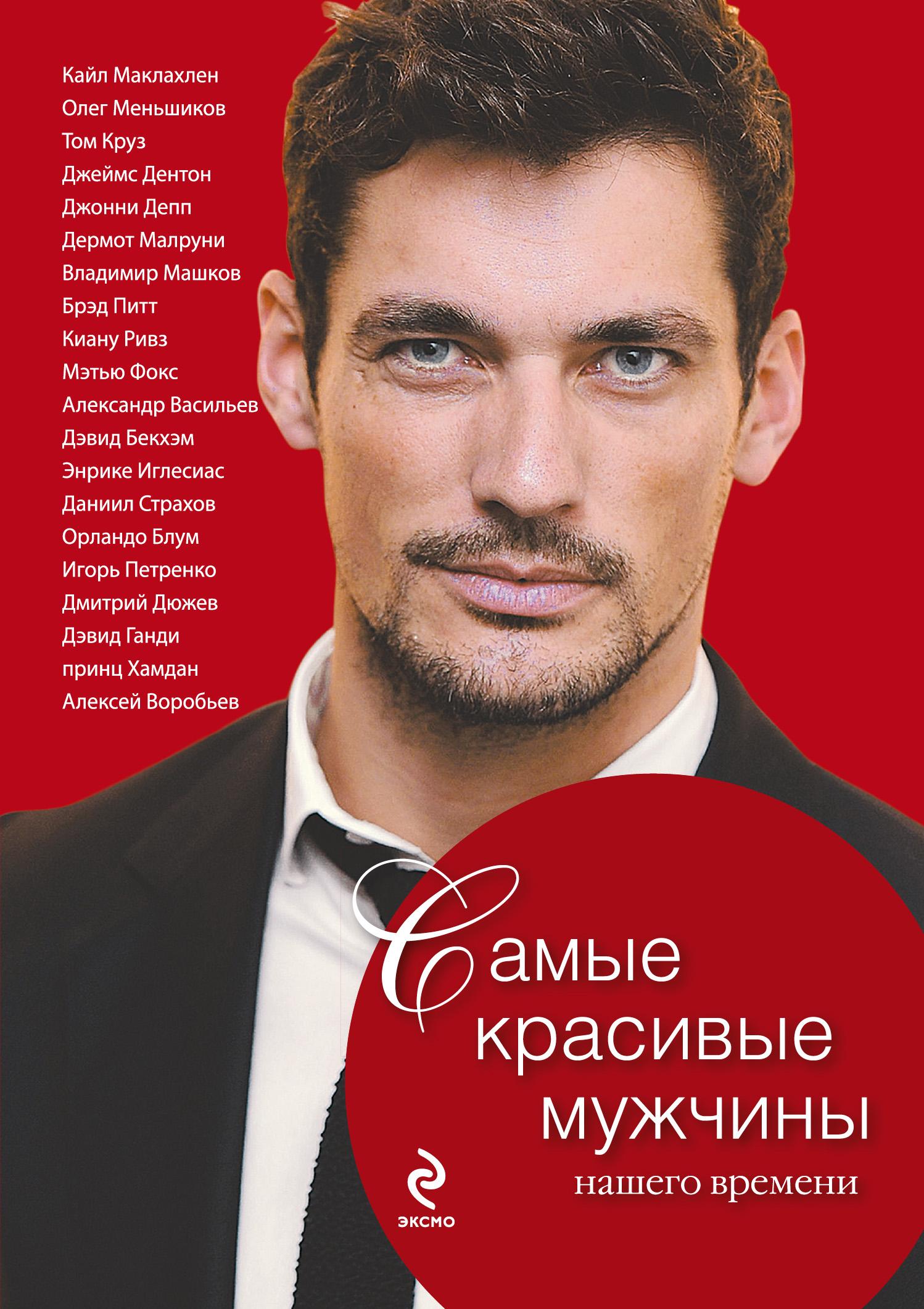 Киреенкова Т.Н. Самые красивые мужчины нашего времени. Герои, о которых мы мечтаем эксмо самые красивые мужчины нашего времени герои о которых мы мечтаем