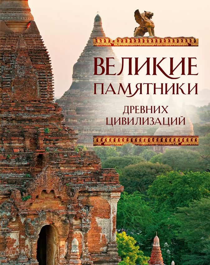 Великие памятники древних цивилизаций Коротя С.Г., Вилков М.И.