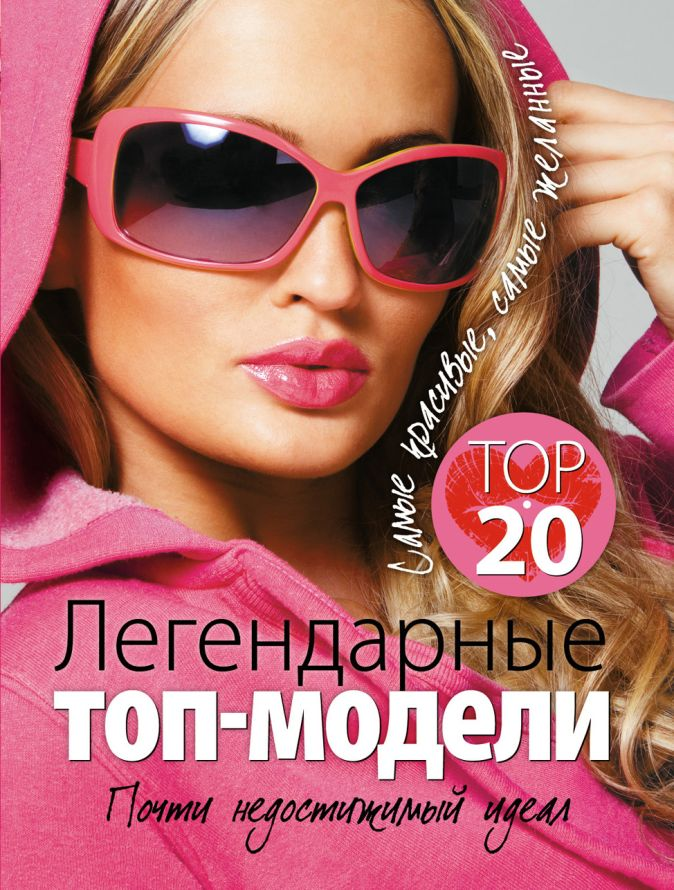 Киреенкова Т.Н. - Легендарные топ-модели обложка книги