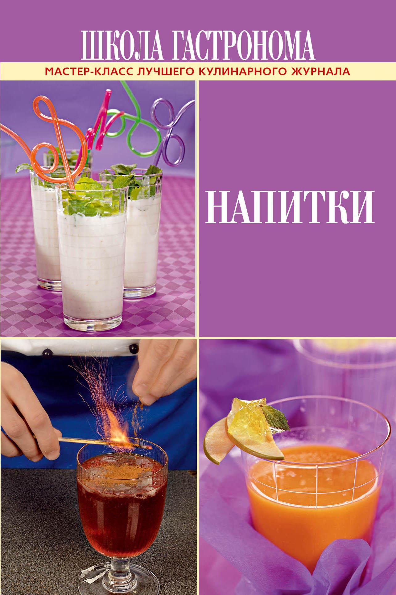 Школа Гастронома. Напитки от book24.ru