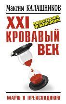 Калашников М. - XXI кровавый век. Катастрофа неизбежна!' обложка книги