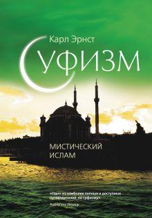 Суфизм: Мистический ислам