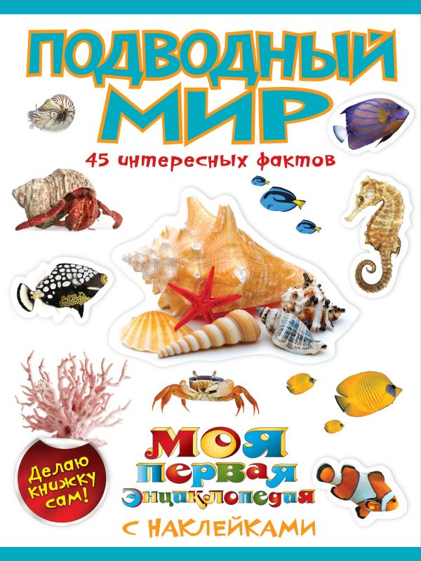 Подводный мир Костина Н.Н.