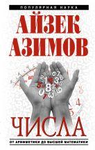 Азимов А. - Числа: от арифметики до высшей математики' обложка книги