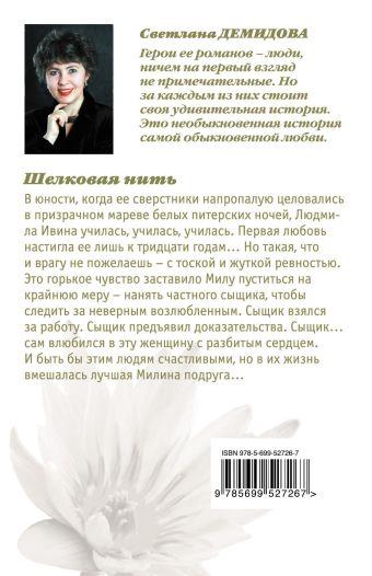 Шелковая нить Демидова С.