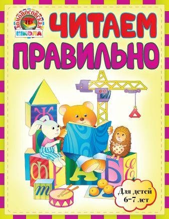 Пятак С.В. - Читаем правильно : для детей 6-7 лет обложка книги