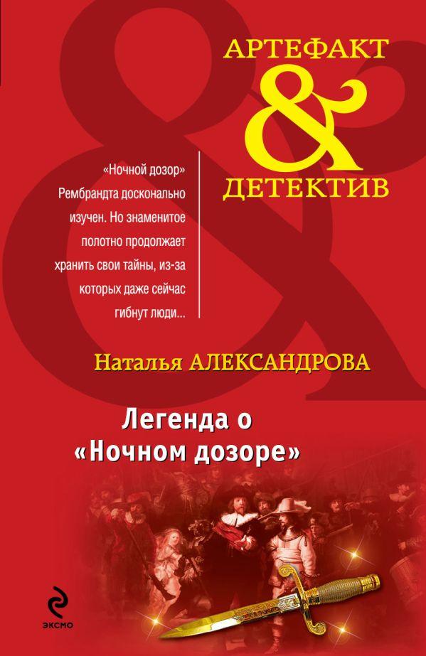 "Легенда о ""Ночном дозоре"" Александрова Н.Н."