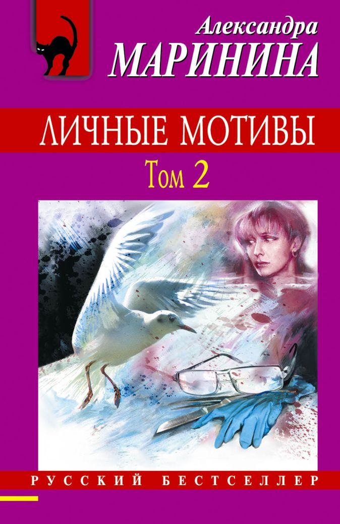 Маринина А. - Личные мотивы. Том 2 обложка книги