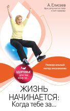 Елисеев А.Г. - Жизнь начинается: Когда тебе за...' обложка книги
