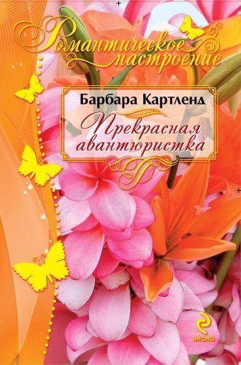 БАРБАРА КАРТЛЕНД ПРЕКРАСНАЯ АВАНТЮРИСТКА СКАЧАТЬ БЕСПЛАТНО