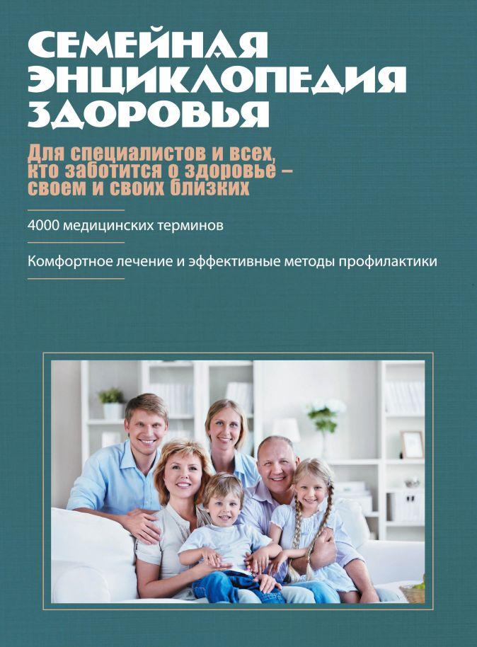 Семейная энциклопедия здоровья (оформление 2)