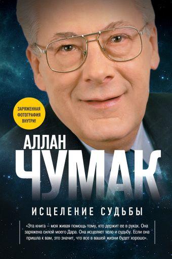 Исцеление судьбы Чумак А.В.