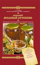 Синяков А.Ф. - Большой медовый лечебник' обложка книги