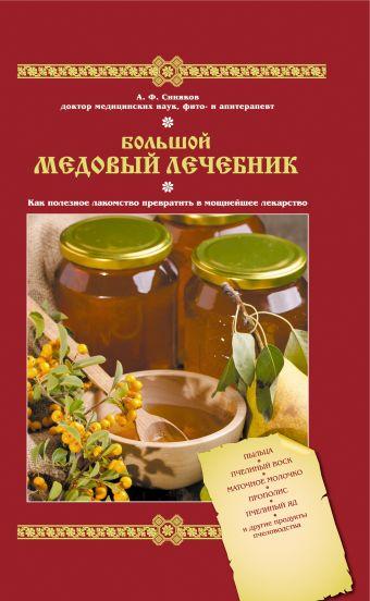 Большой медовый лечебник Синяков А.Ф.