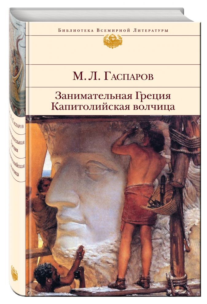 М. Л. Гаспаров - Занимательная Греция. Капитолийская волчица обложка книги