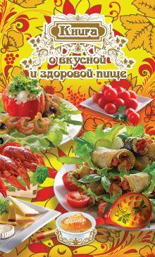 Книга о вкусной и здоровой пище (спираль)