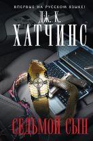 Хатчинс Д.К. - Седьмой сын' обложка книги