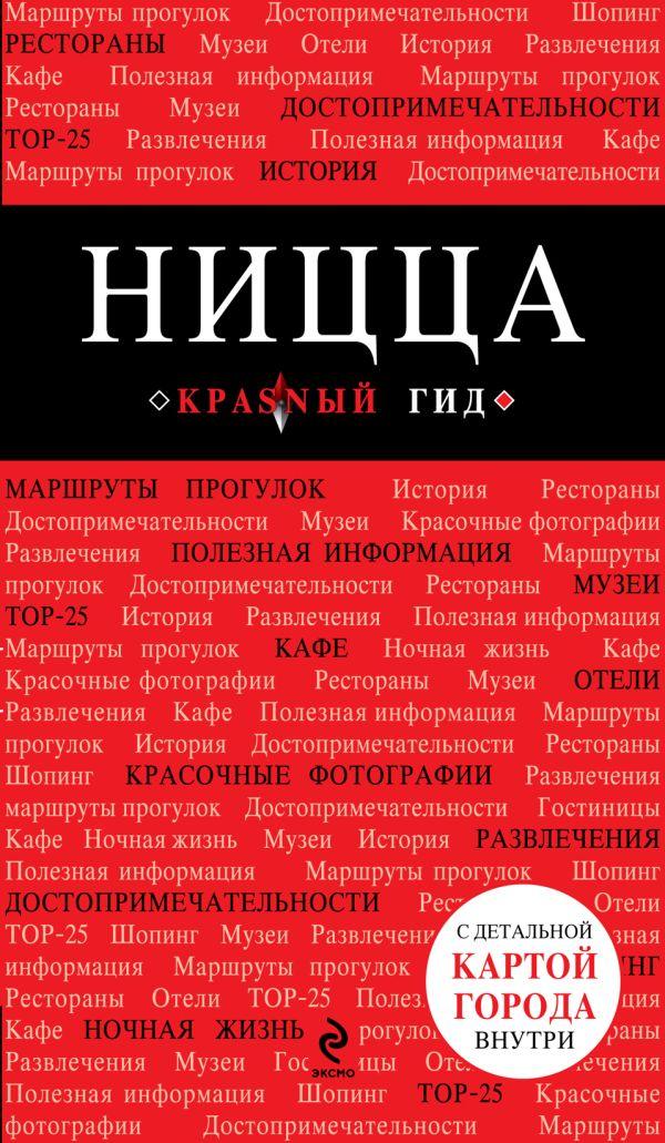 Ницца Пушкин В.А.