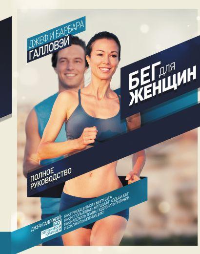 Бег для женщин - фото 1