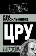 Красильников Р.С. - ЦРУ и «перестройка»' обложка книги