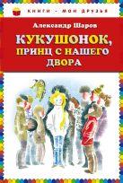 Шаров А.И. - Кукушонок, принц с нашего двора. Сказки (ст. изд.)' обложка книги