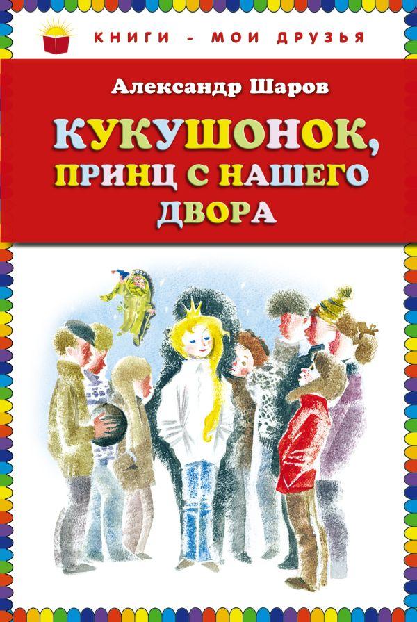 Кукушонок, принц с нашего двора. Сказки (ст. изд.) Шаров А.И.