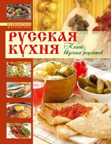 Русская кухня. Книга вкусных рецептов