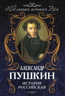 История Российская
